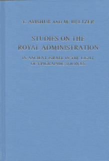 Studies on the Royal Administration in Ancient Israel in the Light of Epigraphic Sources