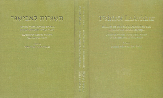 Teshurot LaAvishur: Studies in the Bible and the Ancient Near East in Hebrew and Semitic Languages