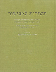 Teshurot LaAvishur: Studies in the Bible and the Ancient Near East in Hebrew and Semitic Languages, 2004